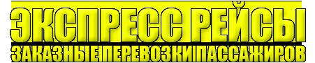 Экспресс Рейсы - заказные пассажирские перевозки в Ейске